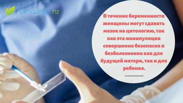 Nőgyógyászati kenet: átirat elemzés
